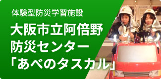 大阪市立阿倍野防災センター『あべのタスカル』