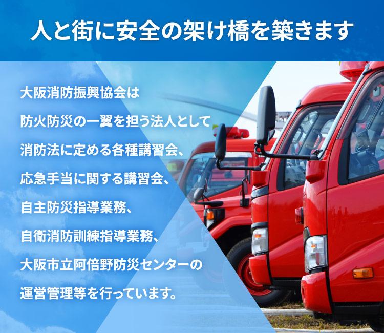 大阪 防火 防災 管理 者