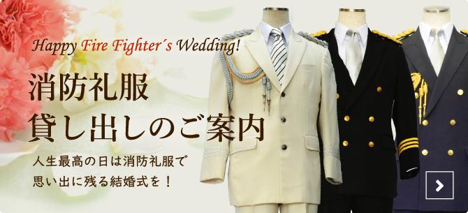 婚礼用消防礼服貸し出し