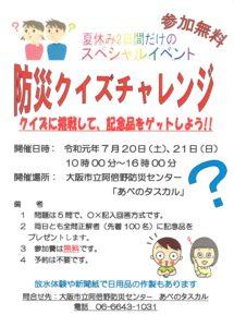 夏休みイベント「防災クイズチャレンジ」